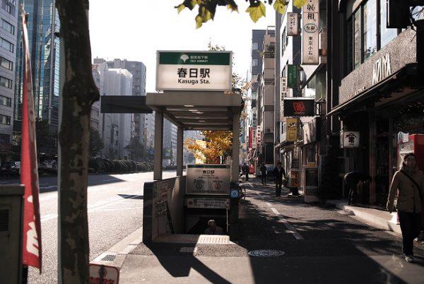 春日駅出口