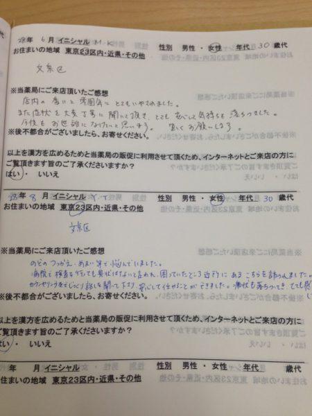 2016年8月 30歳代女性Y.Tさん 文京区