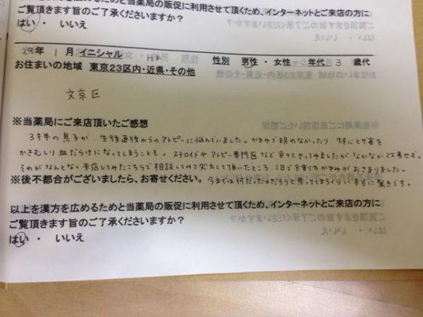 29年1月 文京区 H.K様 3歳男性